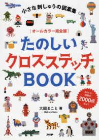 たのしいクロスステッチBOOK - 小さな刺しゅうの図案集(オ-ルカラ-完全版)