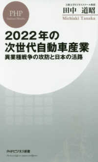 2022年の次世代自動車産業 - 異業種戦争の攻防と日本の活路 PHPビジネス新書