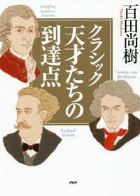 クラシック天才たちの到達点 - 百田セレクションCD付