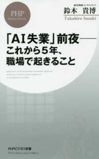 「AI失業」前夜-これから5年、職場で起きること PHPビジネス新書