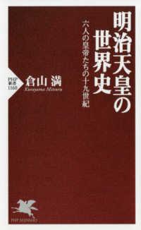 明治天皇の世界史 - 六人の皇帝たちの十九世紀 PHP新書