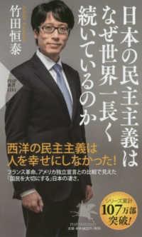 日本の民主主義はなぜ世界一長く続いているのか PHP新書
