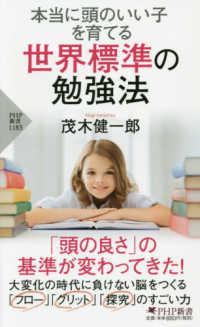 本当に頭のいい子を育てる世界標準の勉強法 PHP新書