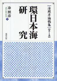 環日本海研究
