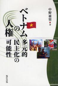 ベトナムの人権 多元的民主化の可能性