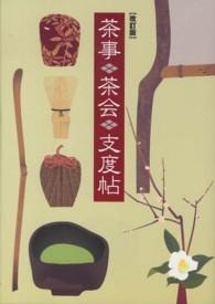 茶事・茶会・支度帖 (改訂版)