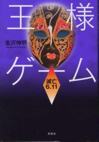 王様ゲ-ム滅亡6.11