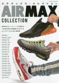 エアマックス・コレクション FUTABASHA SUPER MOOK