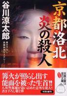 京都洛北 炎の殺人 (双葉文庫)