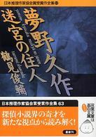 夢野久作・迷宮の住人 (双葉文庫―日本推理作家協会賞受賞作全集)