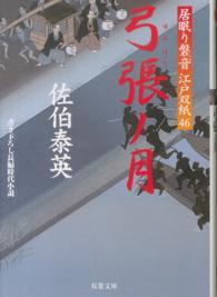 弓張ノ月 - 居眠り磐音江戸双紙〔46〕 双葉文庫