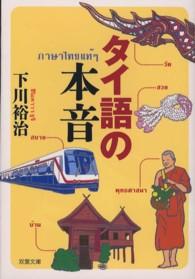 タイ語の本音 双葉文庫