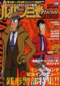 ルパン三世officialマガジン'13春 (アクションコミックス(COINSアクションオリジナル))