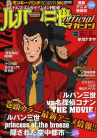 ルパン三世officialマガジン'13秋 (アクションコミックス(COINSアクションオリジナル))