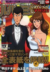 ルパン三世officialマガジン'14春 (アクションコミックス(COINSアクションオリジナル))