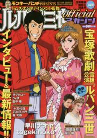 ルパン三世officialマガジン'14秋 (アクションコミックス(COINSアクションオリジナル))