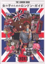 女の子のためのロンドン・ガイド - THE LONDON BOOK 文化出版局mookシリ-ズ