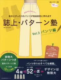 誌上・パタ-ン塾 <vol.3>  - パンツ編 文化出版局MOOKシリ-ズ