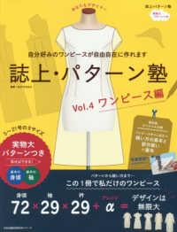 誌上・パタ-ン塾 <vol.4>  文化出版局MOOKシリ-ズ ワンピ-ス編