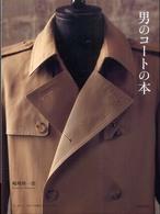 男のコ-トの本