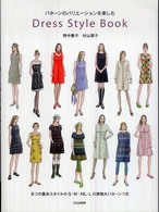 Dress style book - パタ-ンのバリエ-ションを楽しむ