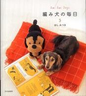 編み犬の毎日 <3>  - Ami ami dogs