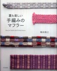 裏も楽しい手編みのマフラ-