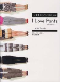 I Love Pants - いま着たいパンツスタイル