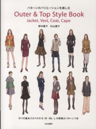 Outer & Top Style Book - パタ-ンのバリエ-ションを楽しむ