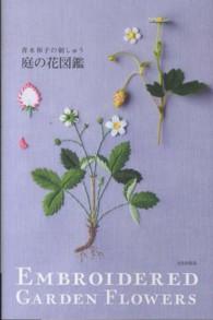 庭の花図鑑 - 青木和子の刺しゅう