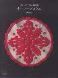イ-ラ-ショシュ - トランシルヴァニアの伝統刺繍