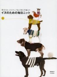 イヌのための毎日ニット - 愛犬のあったかウェア&小物を手編みで