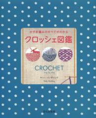 クロッシェ図鑑 - かぎ針編みのすべてがわかる