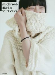 michiyoの編みものワ-クショップ