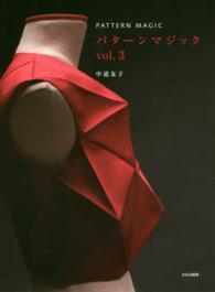 パタ-ンマジック <vol.3>