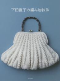 下田直子の編み物技法