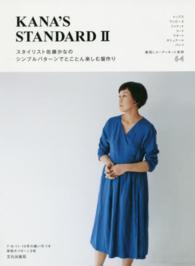KANA'S STANDARD <2>  スタイリスト佐藤かなのシンプルパタ-ンでとことん楽しむ服作り