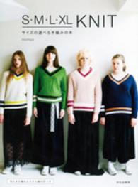 S・M・L・XL KNIT - サイズの選べる手編みの本