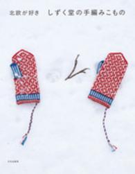 しずく堂の手編みこもの - 北欧が好き