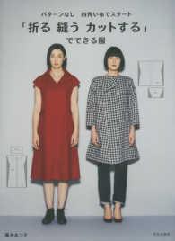 「折る縫うカットする」でできる服 - パタ-ンなし四角い布でスタ-ト
