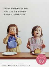 スタイリスト佐藤かなが作る赤ちゃんのための服と小物 - KANA'S STANDARD for baby
