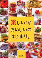 楽しい!がおいしいのはじまり。
