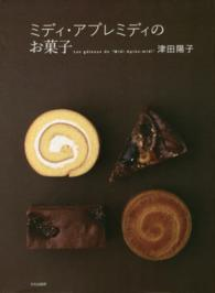 ミディ・アプレミディのお菓子