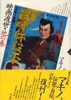 映画渡世・地の巻―マキノ雅弘自伝