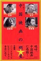 中国映画の明星