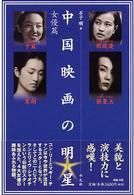 中国映画の明星・女優編
