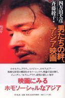 男たちの絆、アジア映画