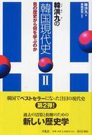 韓洪九の韓国現代史