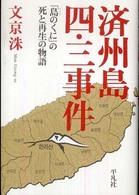 済州島四・三事件