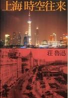 上海 時空往来